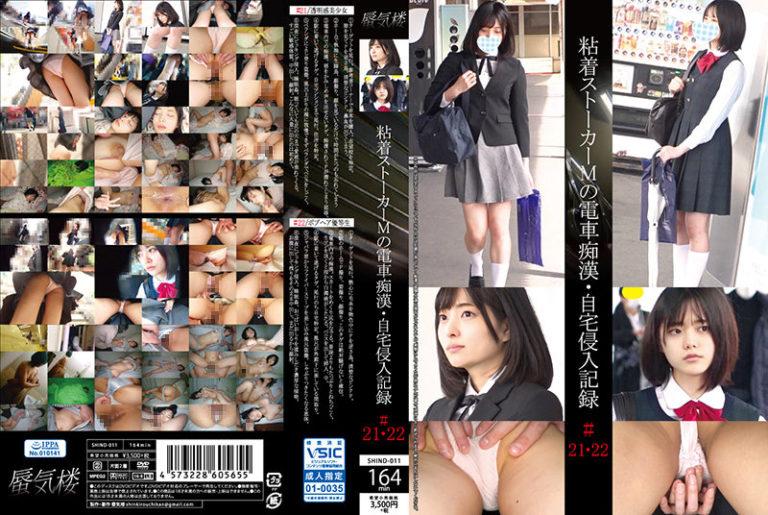 SHIND-011